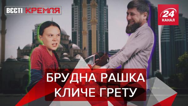 Вести Кремля: Грету Тунберг пригласили в Россию. Ссылка Навального