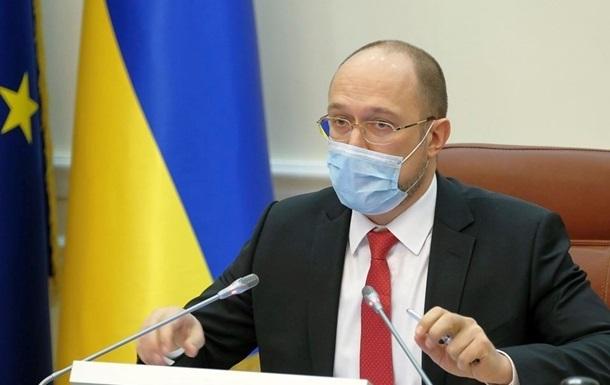 Пандемия дала импульс реформам в Украине - Шмыгаль