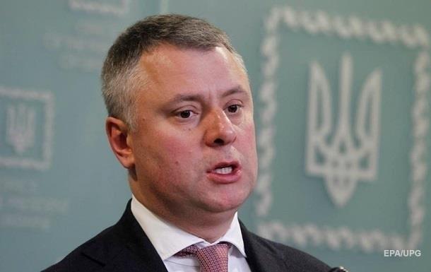 Витренко увольняют из Нафтогаза